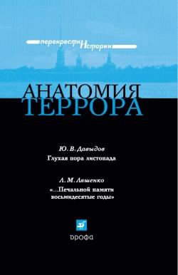 Давыдов Юрий - Анатомия террора скачать бесплатно