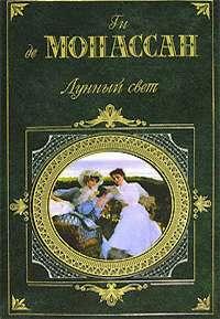 Мопассан Ги - Легенда о горе Святого Михаила скачать бесплатно