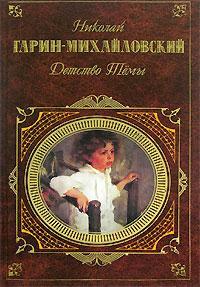 Обложка книги детство темы гарин-михайловский