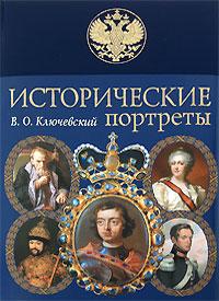 Ключевский Василий - Александр I скачать бесплатно