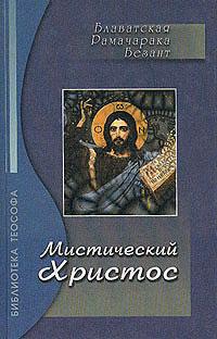 Блаватская Елена - Эзотерический характер Евангелий скачать бесплатно