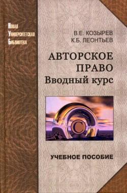 Козырев Владимир - Авторское право. Вводный курс скачать бесплатно