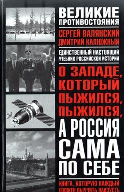 Калюжный Дмитрий - О западе, который пыжился, пыжился, а Россия сама по себе скачать бесплатно