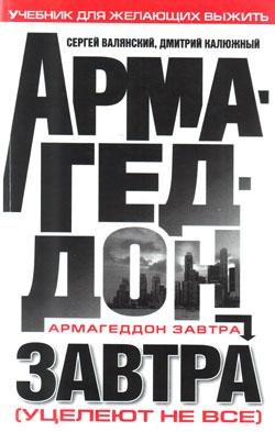 Калюжный Дмитрий - Армагеддон завтра (учебник для желающих выжить) скачать бесплатно