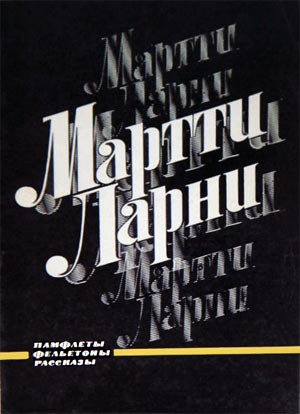 Ларни Мартти - Памфлеты, фельетоны, рассказы скачать бесплатно