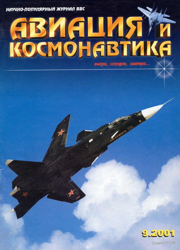 Автор неизвестен - Авиация и космонавтика 2001 09 скачать бесплатно