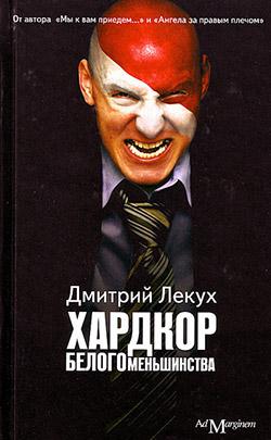Лекух Дмитрий - Хардкор белого меньшинства (сборник) скачать бесплатно