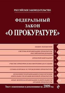 Авторов Коллектив - Федеральный закон «О прокуратуре Российской Федерации». Текст с изменениями и дополнениями на 2009 год скачать бесплатно