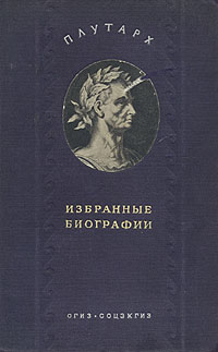 Плутарх - Алкивиад и Гай Марций Кориолан скачать бесплатно
