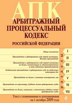 Авторов Коллектив - Арбитражный процессуальный кодекс Российской Федерации. Текст с изменениями и дополнениями на 1 октября 2009 г. скачать бесплатно