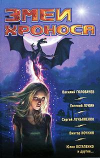 Сборник - Фантастика 2009: Выпуск 2. Змеи Хроноса скачать бесплатно