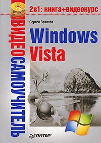 Вавилов Сергей - Windows Vista скачать бесплатно