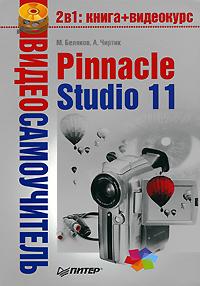 Беляков Михаил - Pinnacle Studio 11 скачать бесплатно