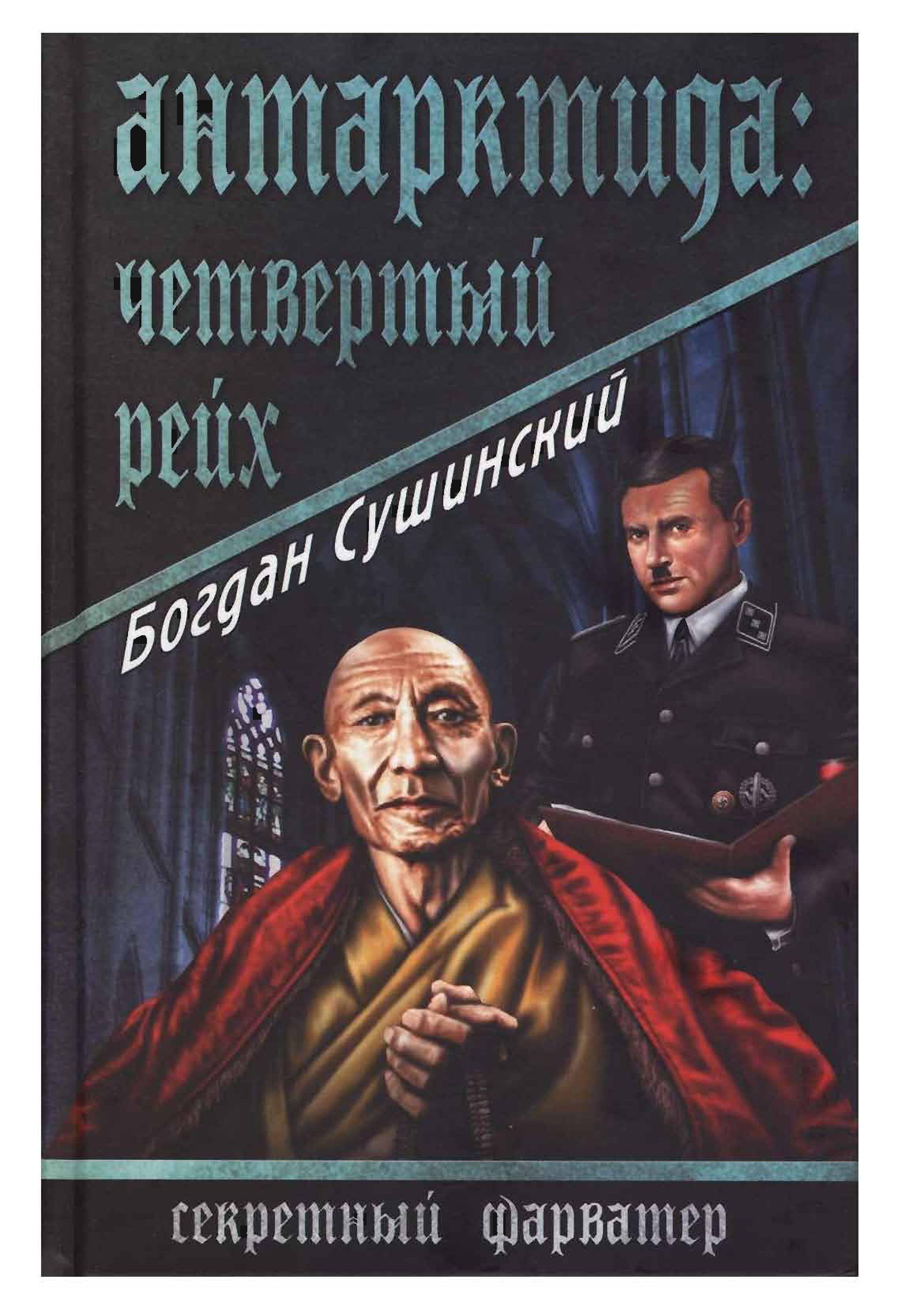 Сушинский Богдан - АНТАРКТИДА:Четвертый рейх скачать бесплатно