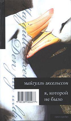 Аксельссон Майгулль - Я, которой не было скачать бесплатно