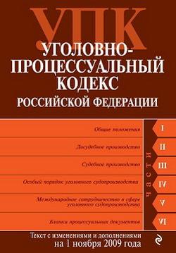 Авторов Коллектив - Уголовно-процессуальный кодекс Российской Федерации. Текст с изменениями и дополнениями на 1 ноября 2009 г. скачать бесплатно