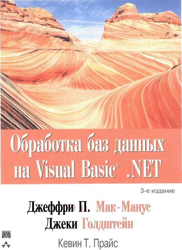 Мак-Манус  Джеффри - Обработка баз данных на Visual Basic®.NET скачать бесплатно