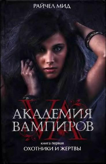 Мид Райчел - Академия вампиров. Охотники и жертвы скачать бесплатно