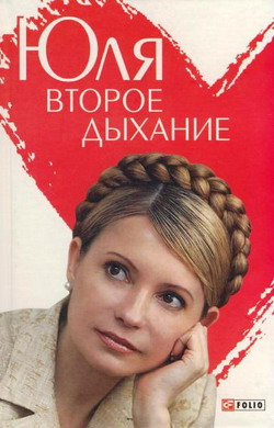 Кокотюха Андрей - Юля. Второе дыхание скачать бесплатно