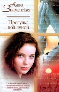 Алина знаменская книги fb2