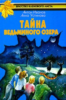 Устинова Анна - Тайна Ведьминого озера скачать бесплатно