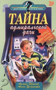 Устинова Анна - Тайна адмиральской дачи скачать бесплатно