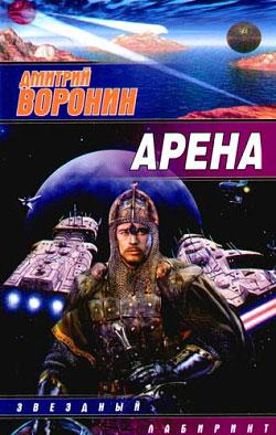 Воронин Дмитрий - Арена скачать бесплатно