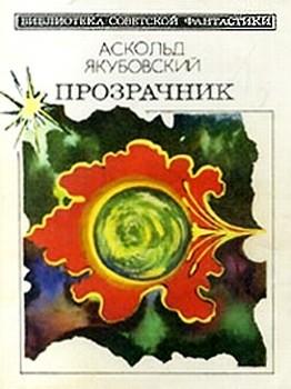 Якубовский Аскольд - Аргус-12 [Космический блюститель] скачать бесплатно