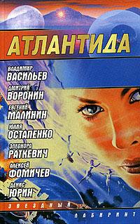 Воронин Дмитрий - Атлантида. Падение границ скачать бесплатно