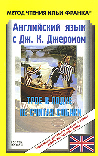 Jerome Jerome - Английский язык с Джеромом К. Джеромом. Трое в лодке, не считая собаки скачать бесплатно