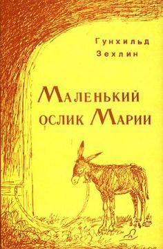 Зехлин Гунхильд - Маленький ослик Марии скачать бесплатно