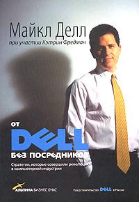 Делл Майкл - От DELL без посредников. Стратегии, которые совершили революцию в компьютерной индустрии скачать бесплатно