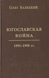 Валецкий Олег - Югославская война скачать бесплатно