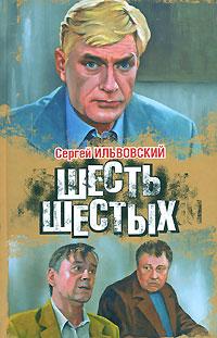Ильвовский Сергей - Шесть шестых скачать бесплатно