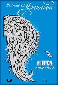 Устинова Татьяна - Ангел пролетел скачать бесплатно