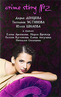 Устинова Татьяна - Часы с секретом скачать бесплатно