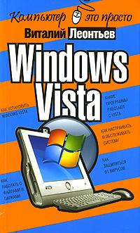 Леонтьев Виталий - Windows Vista скачать бесплатно