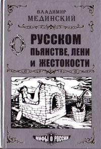 Мединский Владимир - О русском пьянстве, лени и жестокости скачать бесплатно