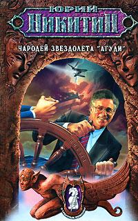 Никитин Юрий - Чародей звездолета «Агуди» скачать бесплатно