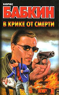 Бабкин Борис - В крике от смерти скачать бесплатно