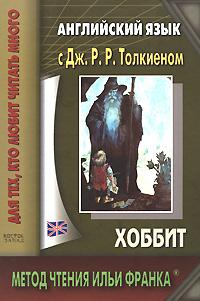 Толкиен Джон - Английский язык с Дж. Р. Р. Толкиеном. Хоббит скачать бесплатно