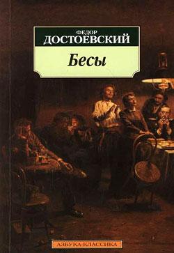 Достоевский Федор - Бесы скачать бесплатно