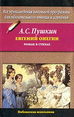 Пушкин Санюха - Евген Онегин скачать бесплатно