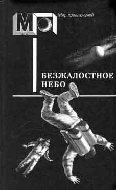 Ринонаполи Анна - Фантаст Джакомо Леопарди скачать бесплатно