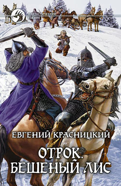 Красницкий Евгений - Бешеный Лис скачать бесплатно