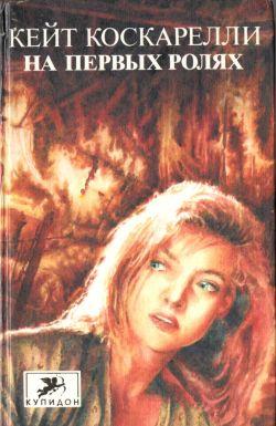 Коскарелли Кейт - На первых ролях скачать бесплатно