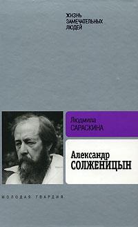 Сараскина Людмила - Александр Солженицын скачать бесплатно