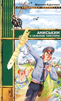 Курочкин Максим - Аниськин и сельские гангстеры скачать бесплатно