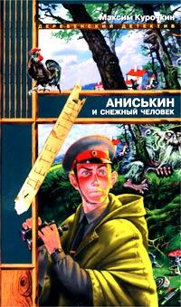 Курочкин Максим - Аниськин и снежный человек скачать бесплатно