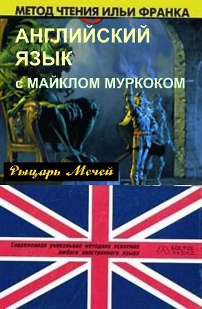 Муркок Майкл - Английский язык с М. Муркоком скачать бесплатно